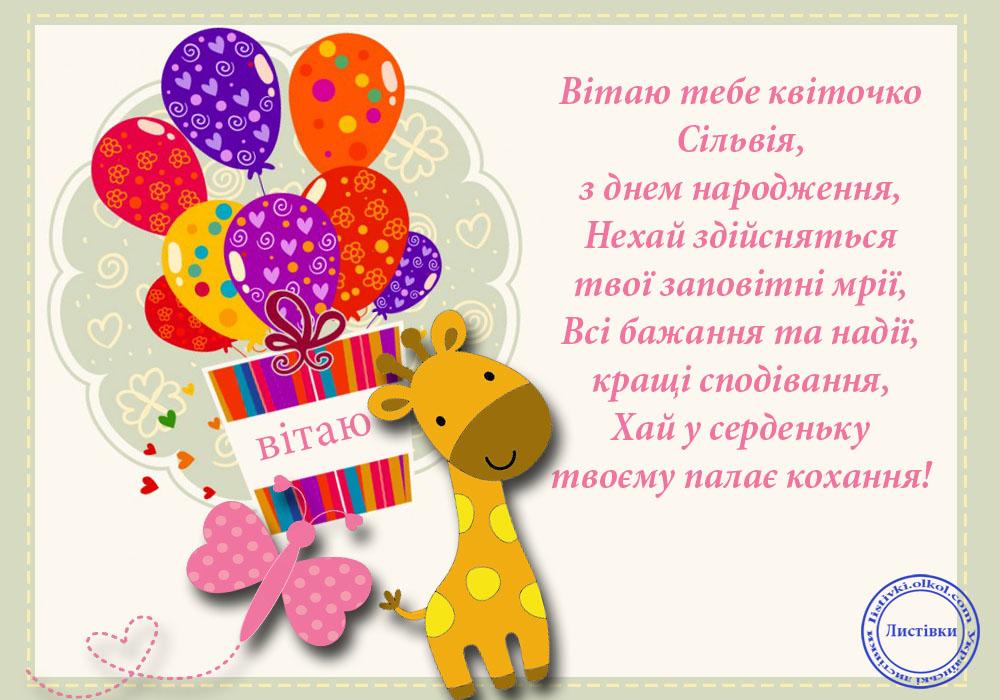 Прикольна листівка з днем народження Сільвії