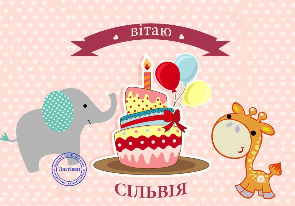 Авторська відкритка з днем народження Сільвії