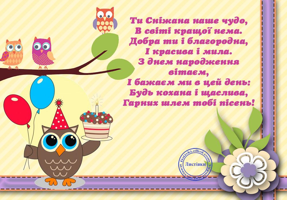 Супер листівка з днем народження Сніжани