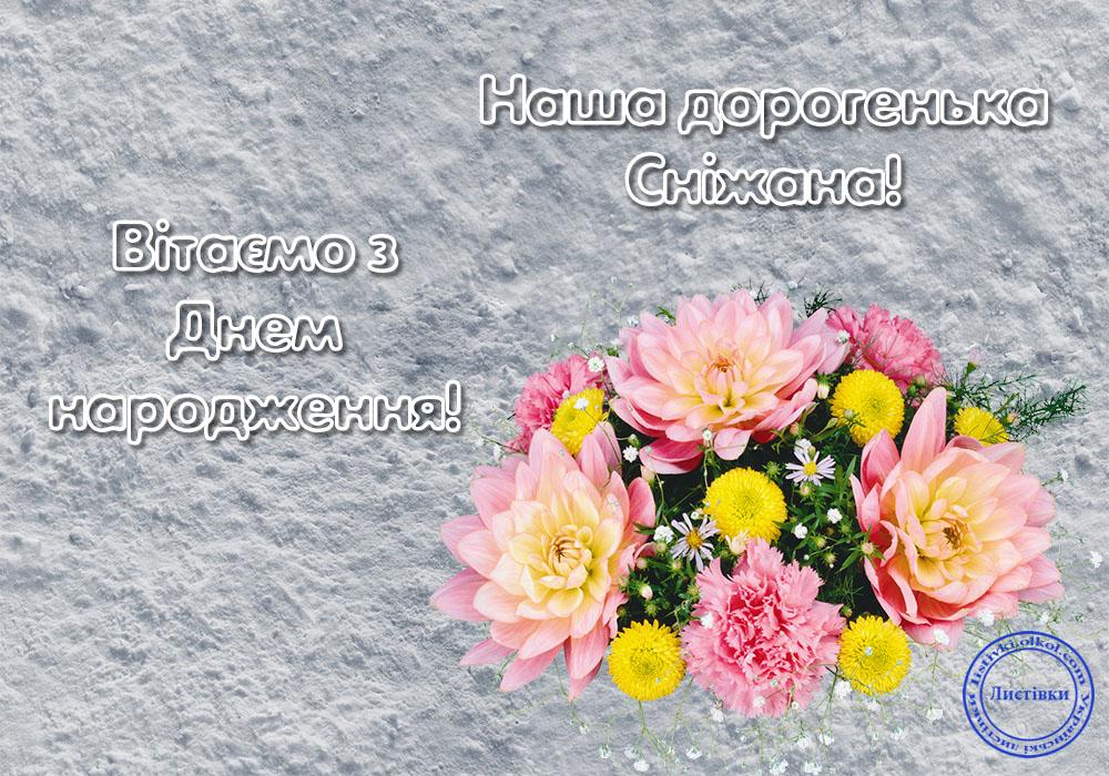 Безкоштовна вітальна листівка з Днем народження Сніжані