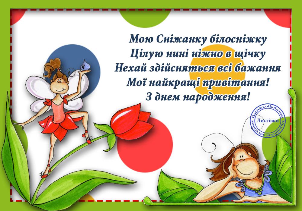 Авторська вітальна листівка з днем народження Сніжани