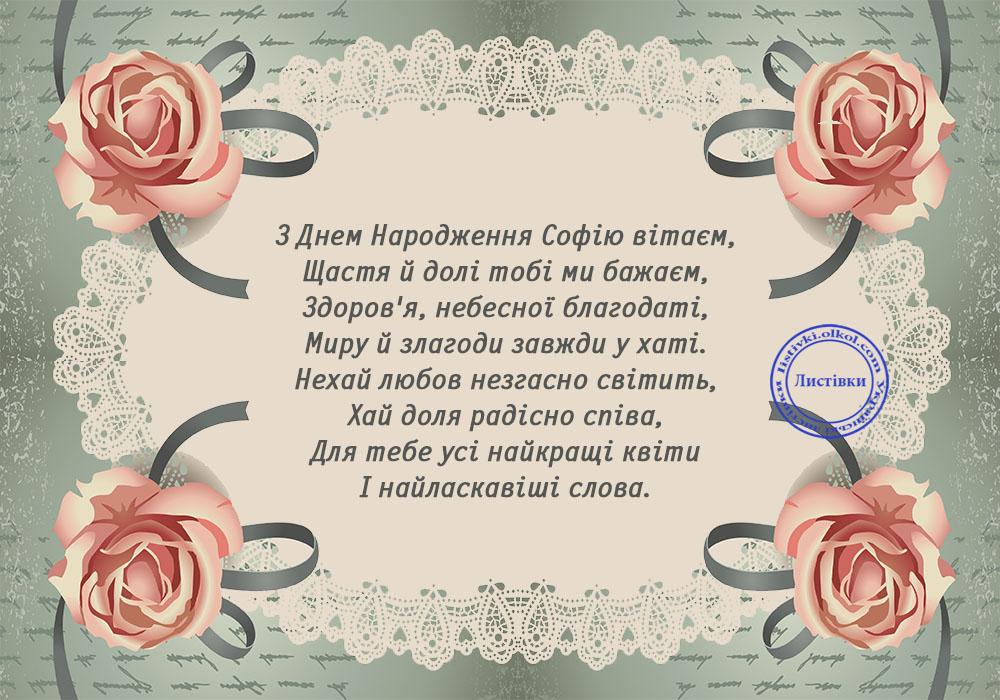 Вірш відкритка з днем народження Софії