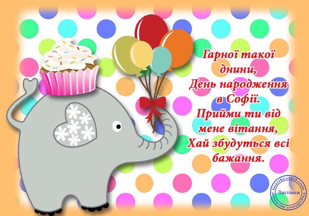Картинка з днем народження Софії