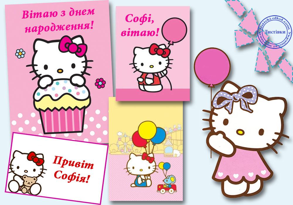 Картинка дівчинці Софії з днем народження