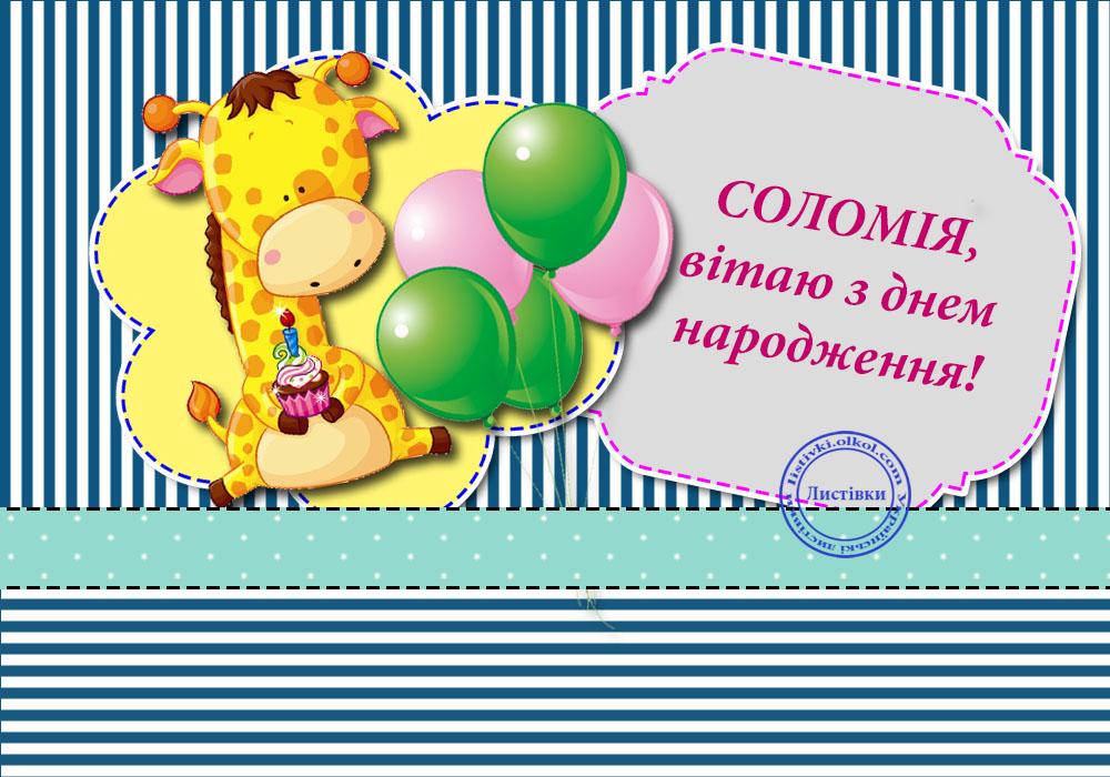Вітальна листівка з днем народження Соломії