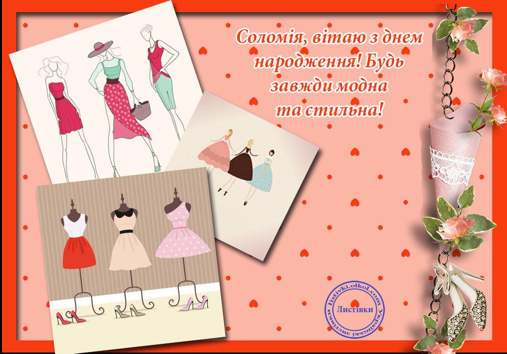Авторська листівка з днем народження Соломії