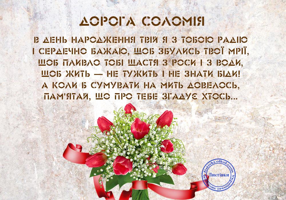 Вітальна відкритка Соломії з днем народження