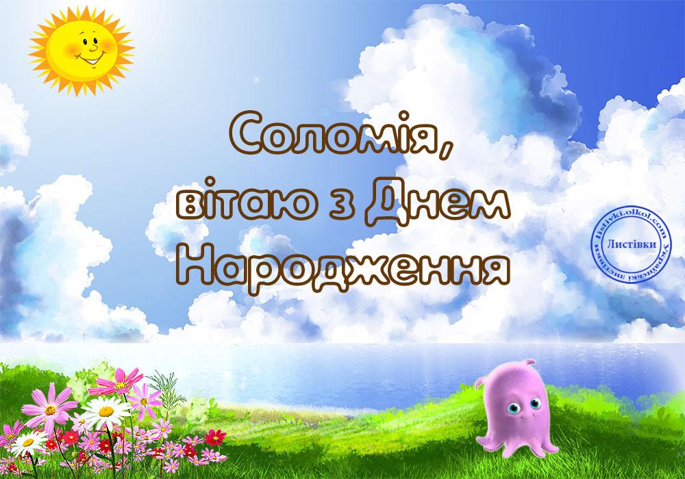 Українська відкритка з днем народження Соломії