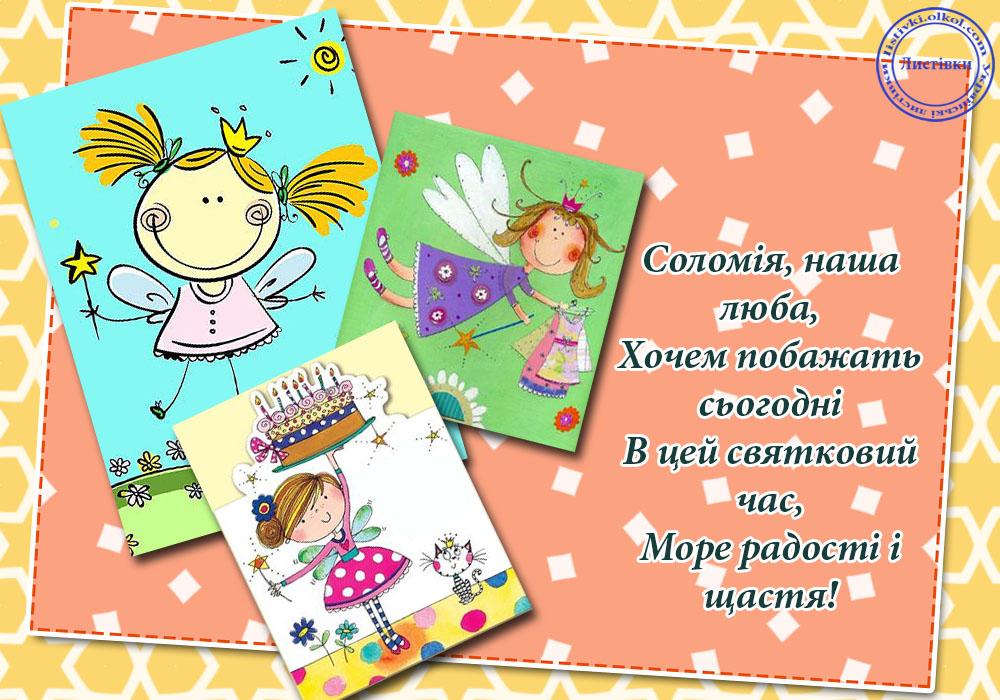 Українська відкритка для Соломії
