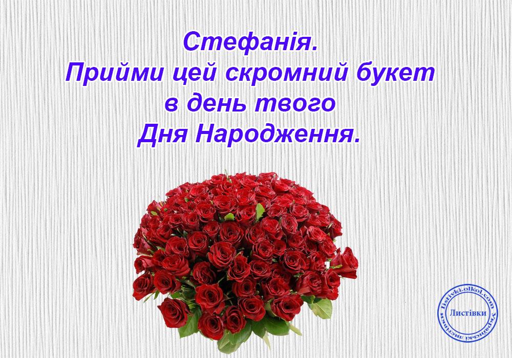 Листівка з букетом квітів на день народження Стефанії