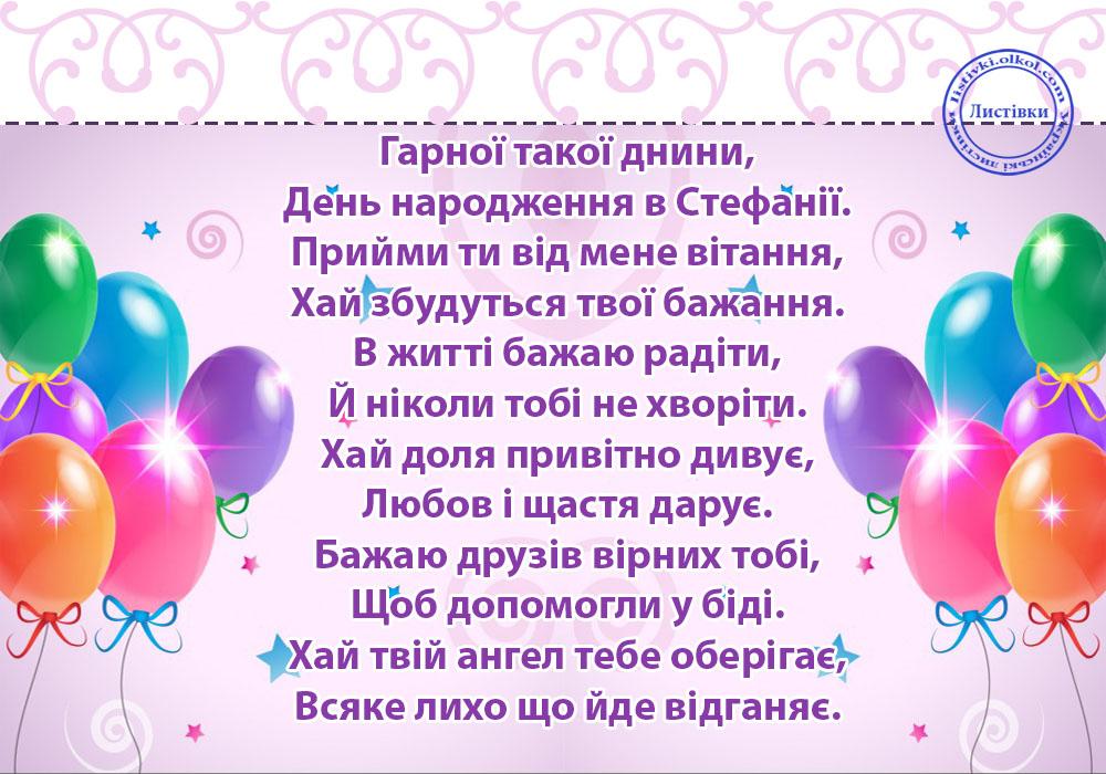 Вірш привітання для Стефанії на день народження