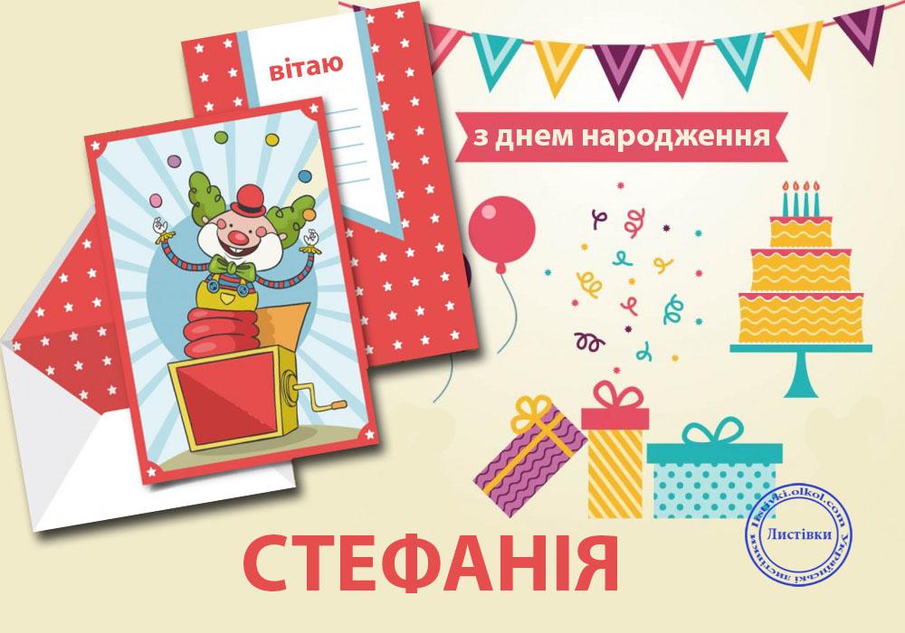 Прикольна відкритка Стефанії з днем народження