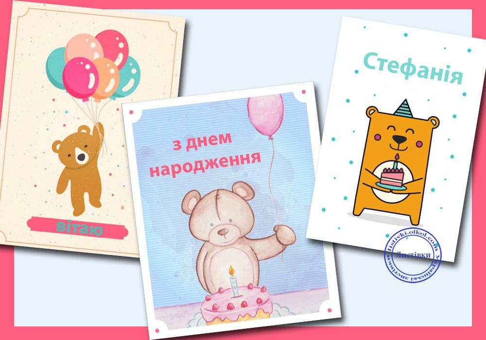 Безкоштовна вітальна листівка з днем народження Стефанія