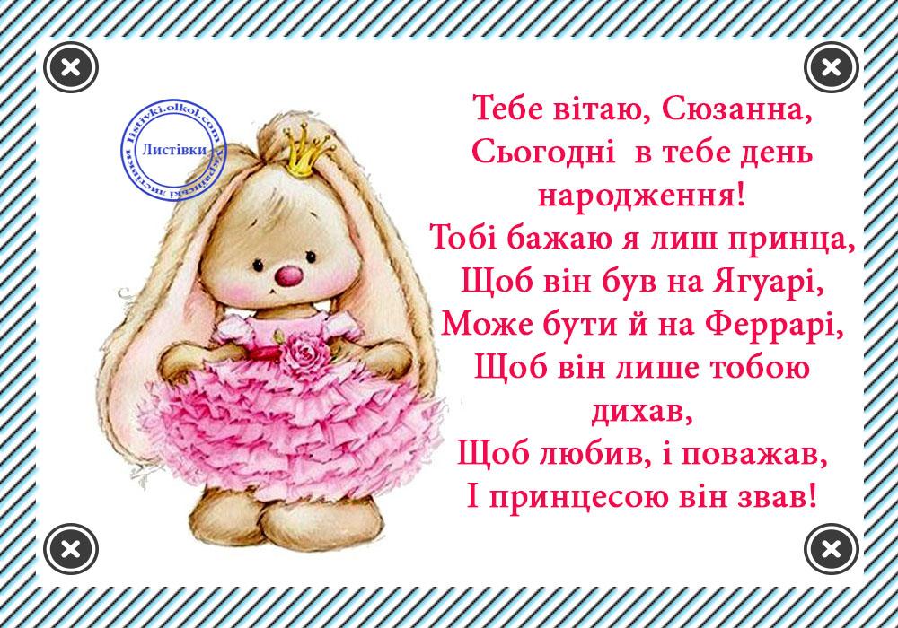 Українська відкритка з днем народження Сюзанни