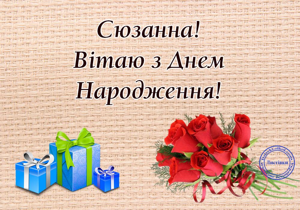Українська листівка з днем народження Сюзанни