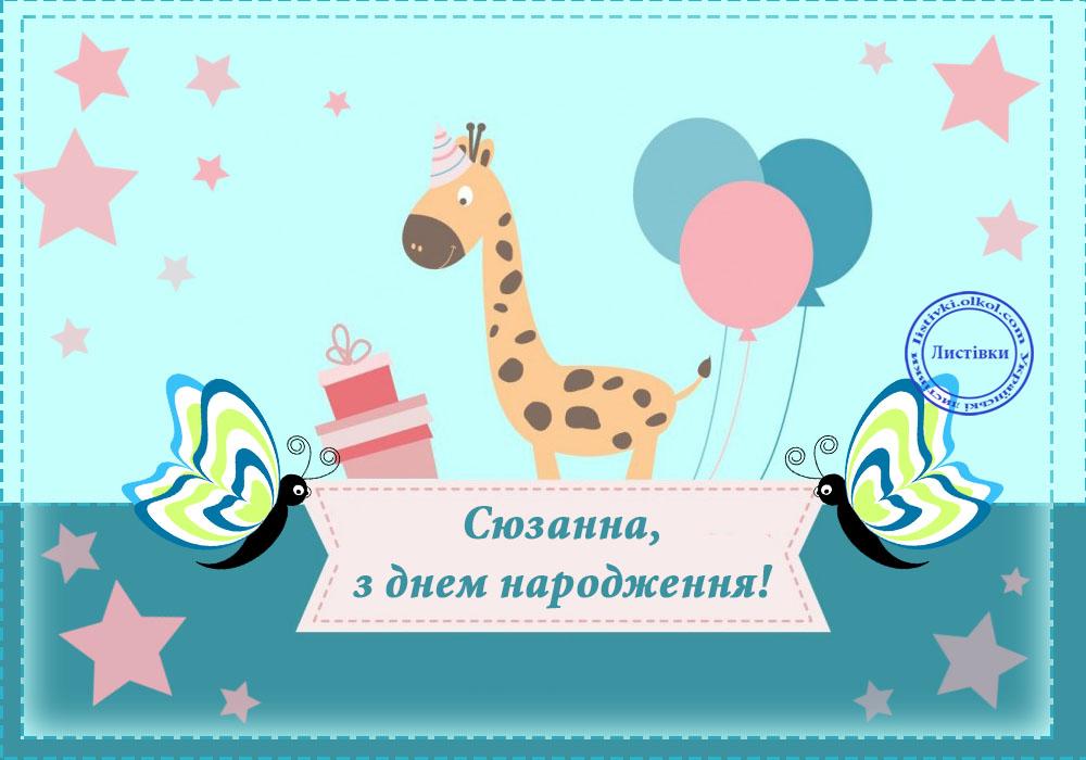 Вітальна картинка з днем народження Сюзанні