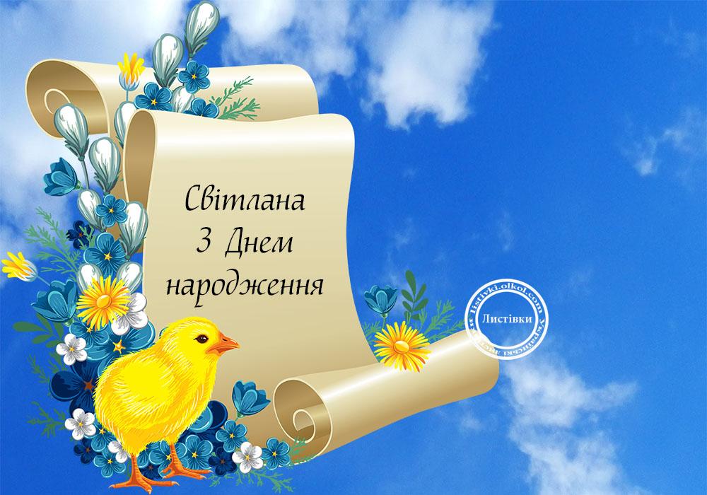 Українська листівка з днем народження Світлані