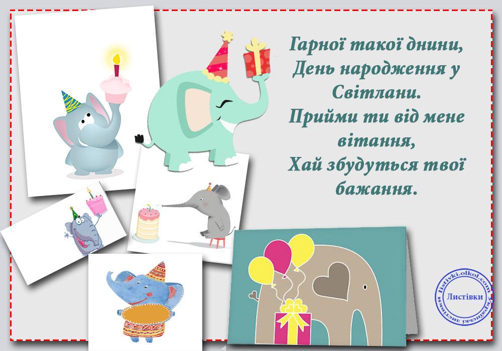 Красива відкритка для Світлани на день народження