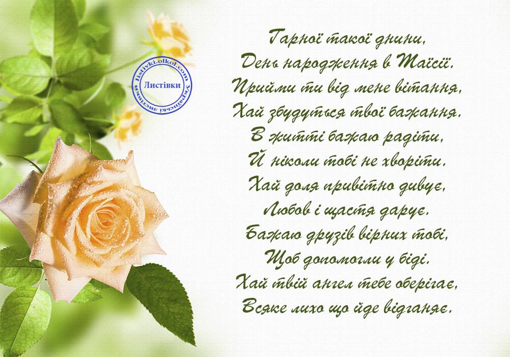 Вірш відкритка з днем народження Таїсії