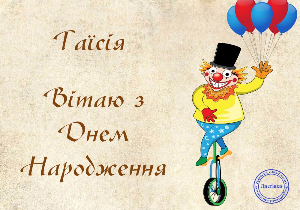 Прикольна листівка з днем народження Таїсії