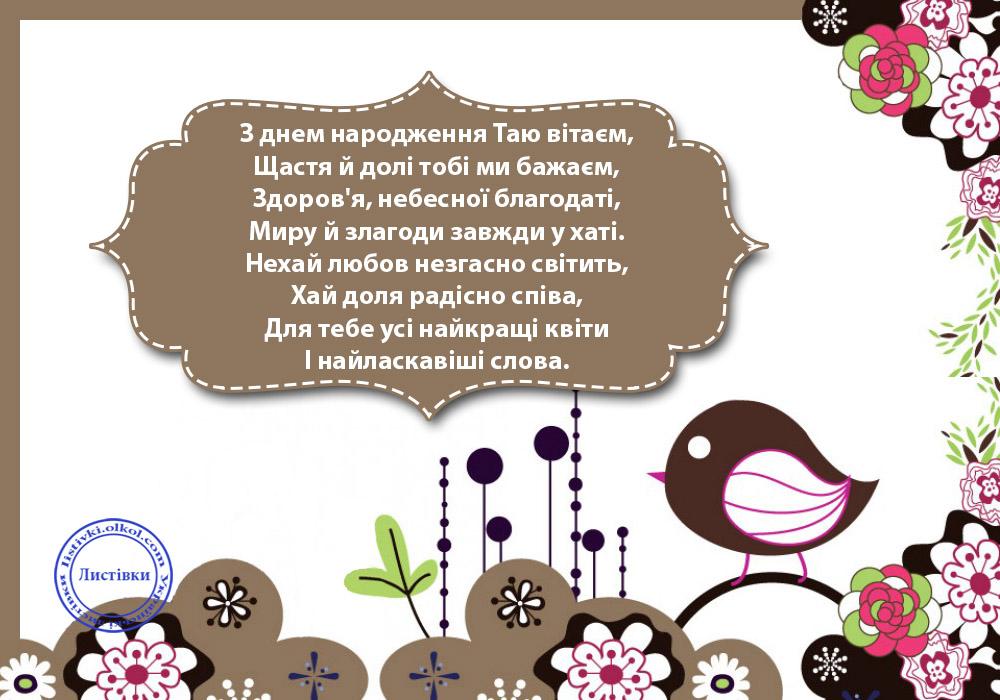 Авторська листівка з днем народження Таї