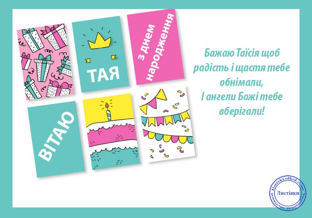 Оригінальна листівка з днем народження Таїсії