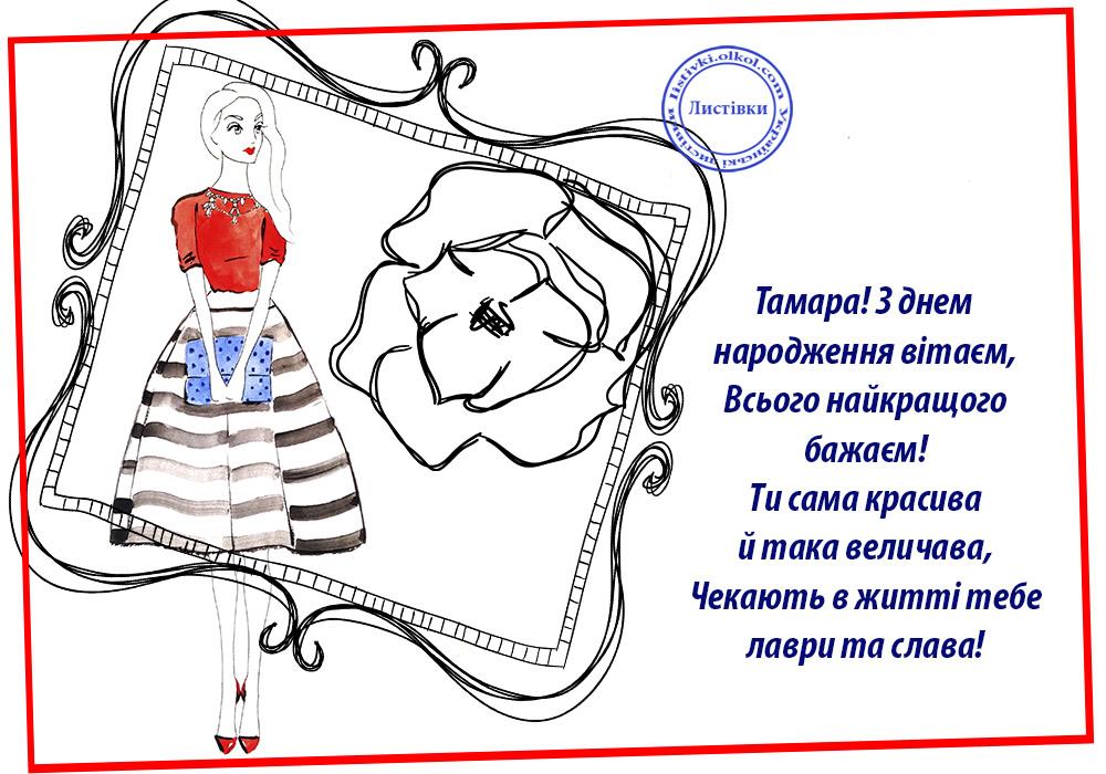 Вітальна листівка з днем народження Тамарі