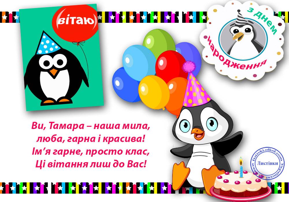 З днем народження Тамара