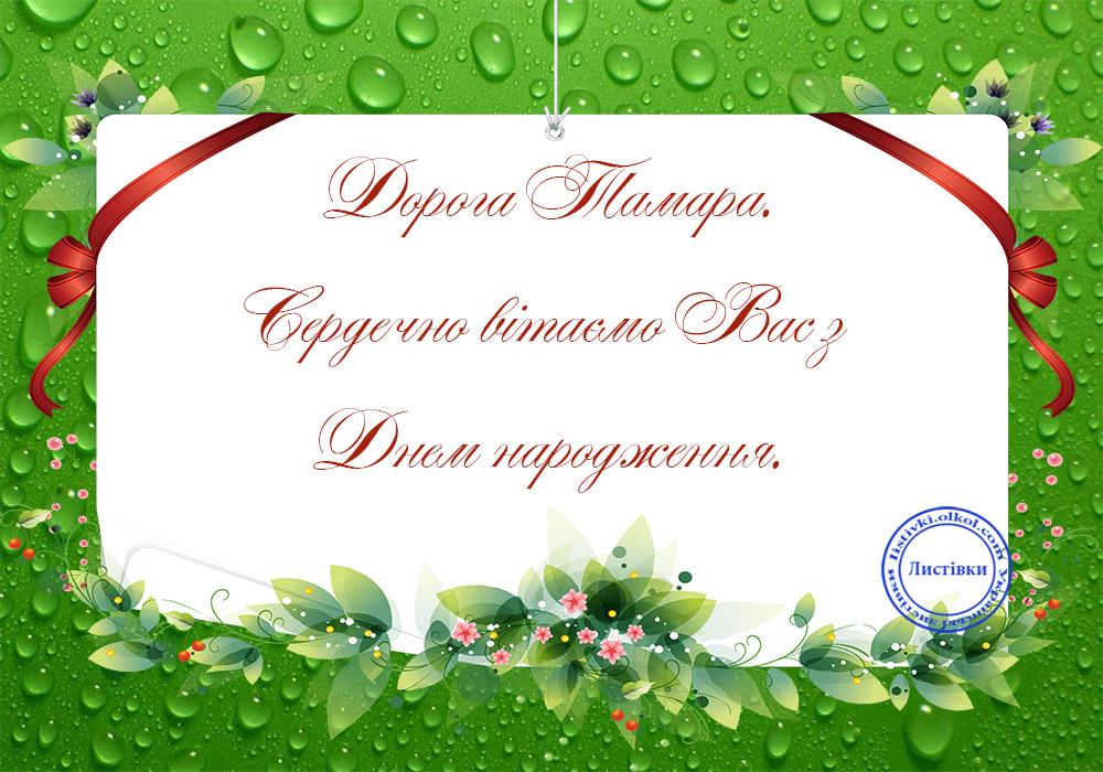 Листівка з привітання на день народження Тамари
