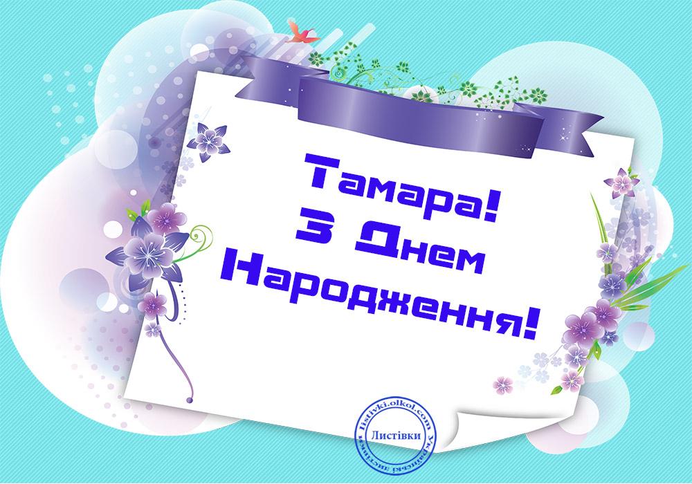 Вітальна картинка з днем народження Тамарі