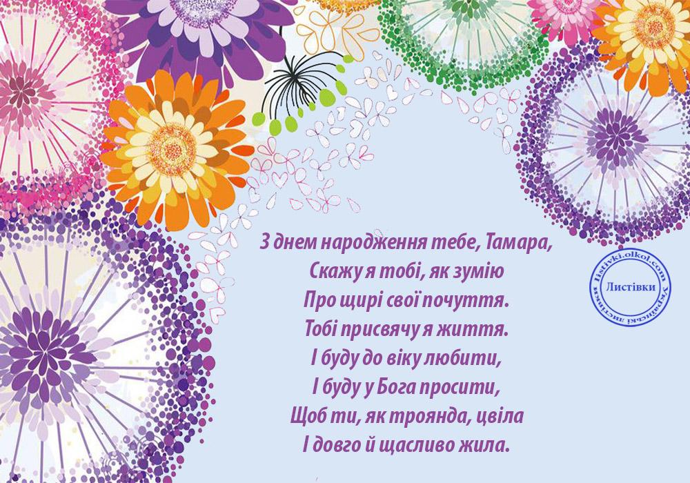 Безкоштовна вітальна листівка з Днем народження Тамарі