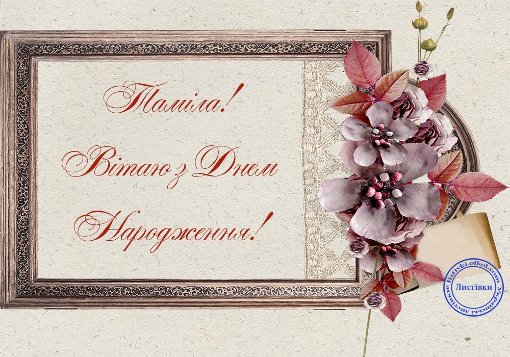 Вітальна листівка з Днем народження Таміли