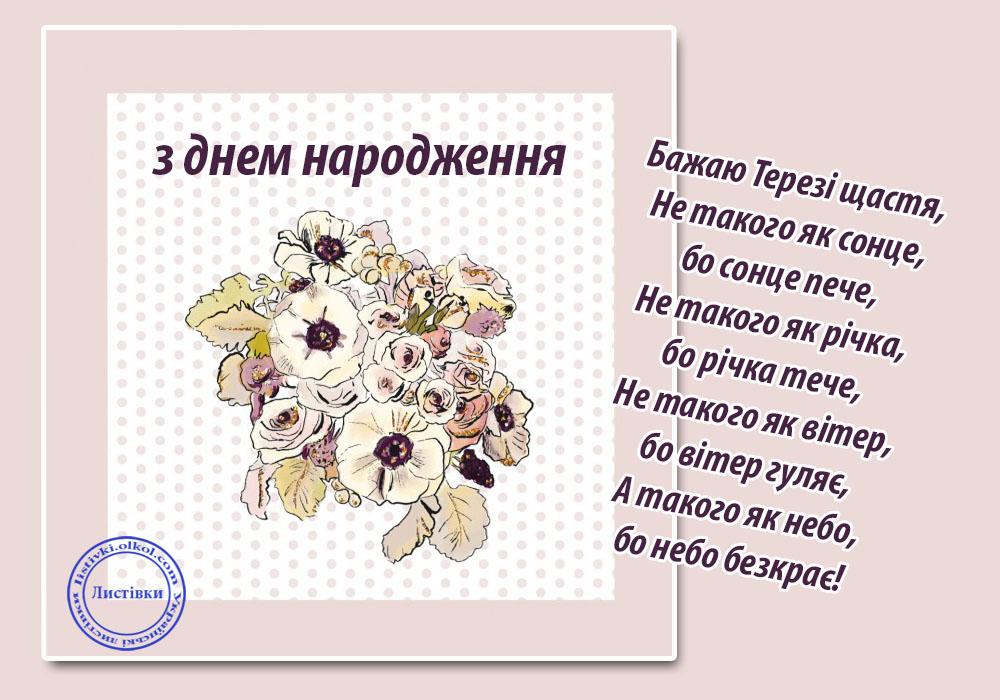 Листівка з днем народження Терезі