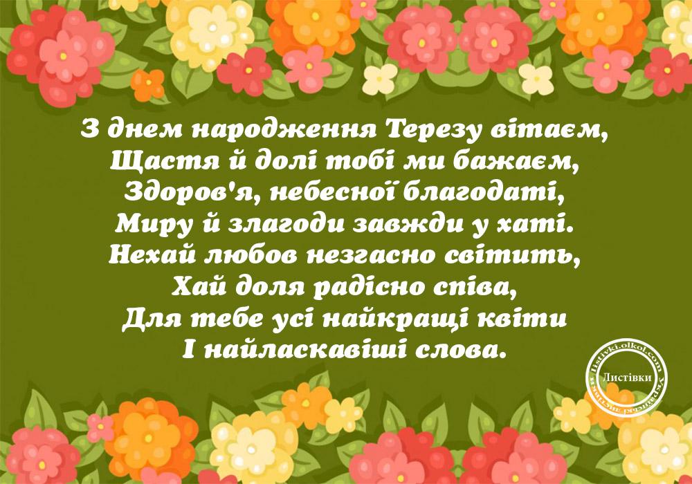 Українська відкритка для Терези на день народження