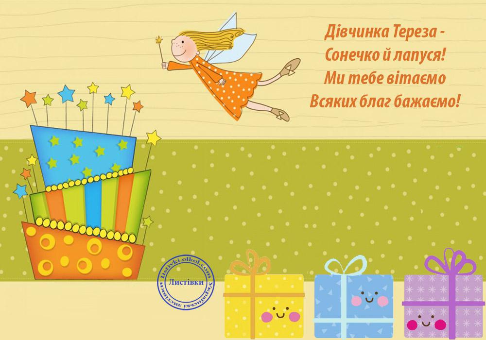 Універсальна відкритка Терезі на українській мові