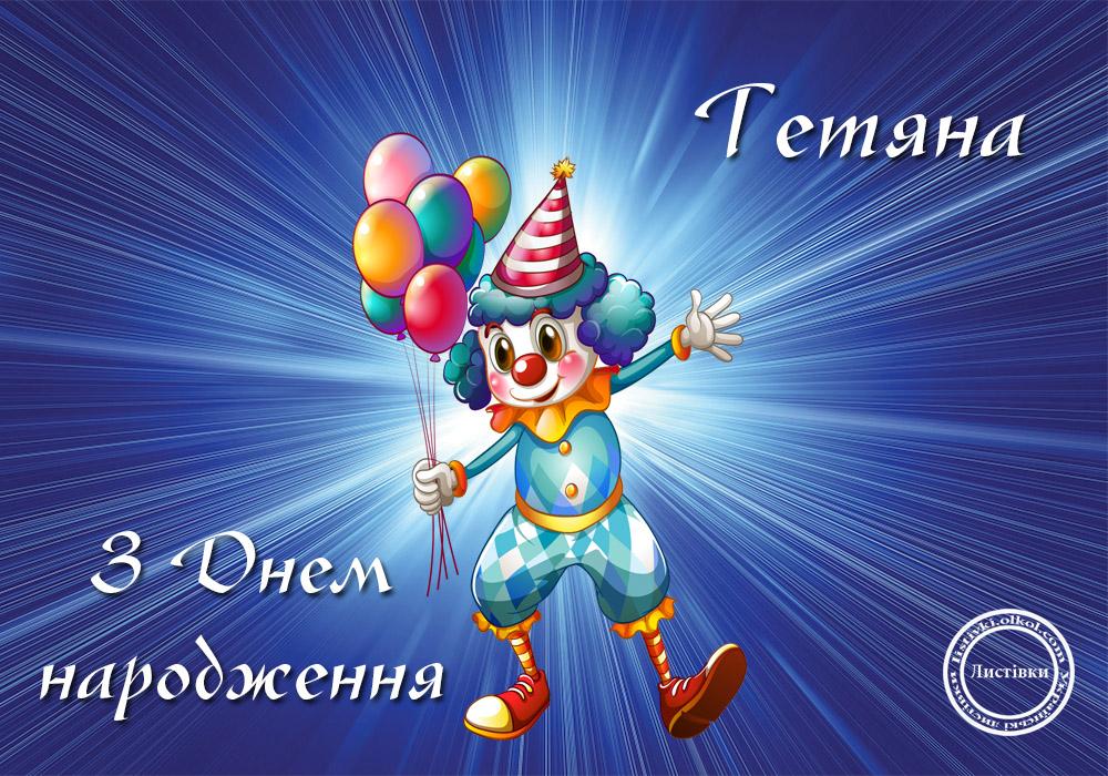 Прикольна відкритка з днем народження Тетяні