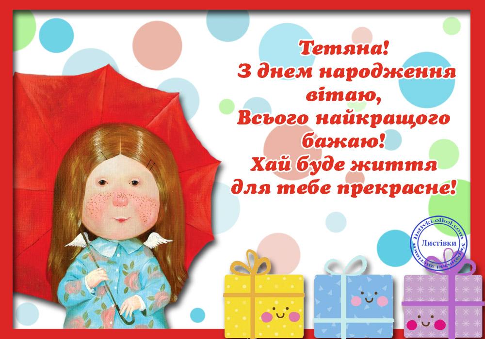 Авторська відкритка Тетяні на день народження