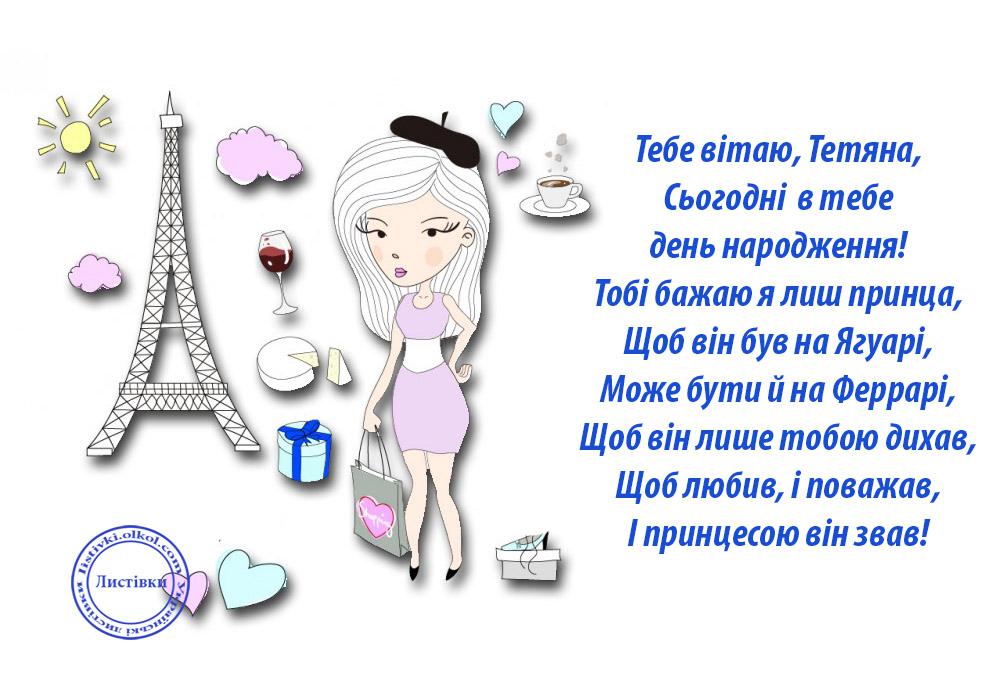 Українська відкритка для Тетяни на день народження