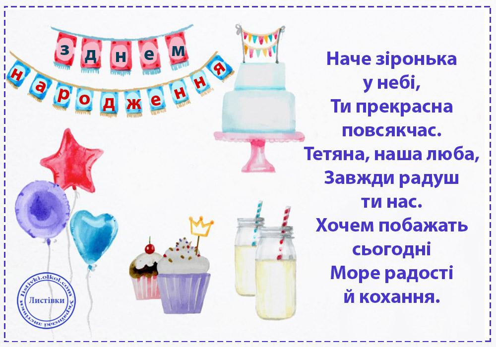 Авторська вітальна листівка Тетяні з днем народження