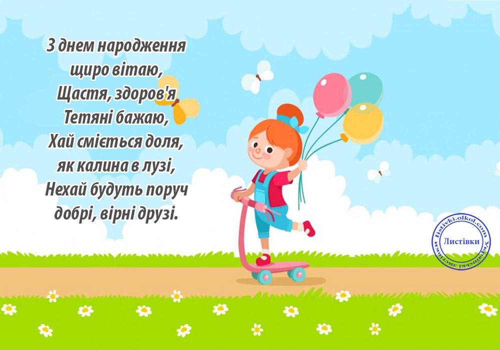 Вірш привітання Тетяні на відкритці з днем народження