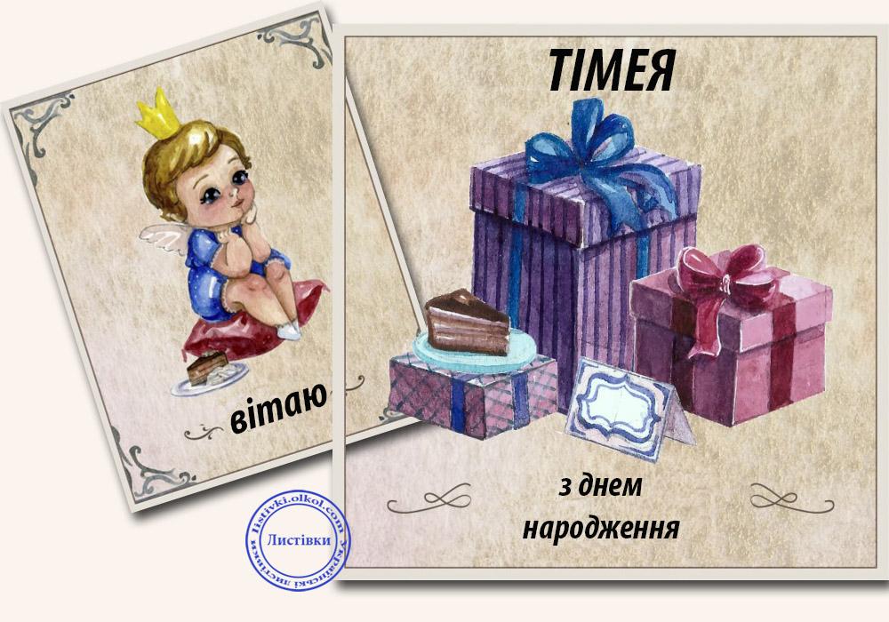 Листівка з днем народження для Тімеї
