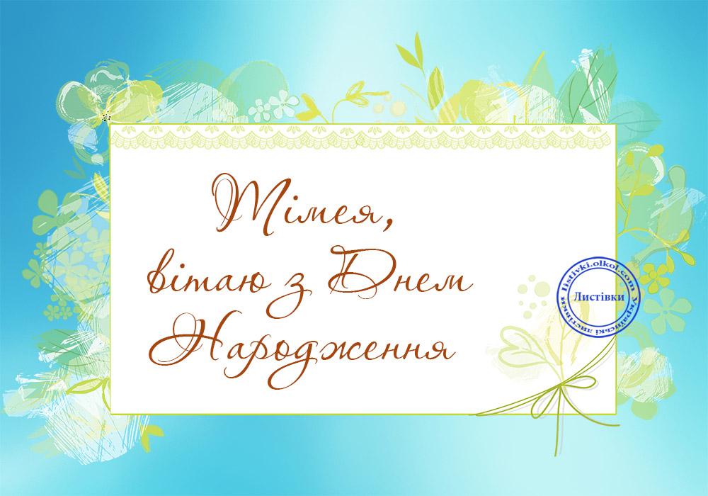 Українська відкритка для Тімеї на день народження