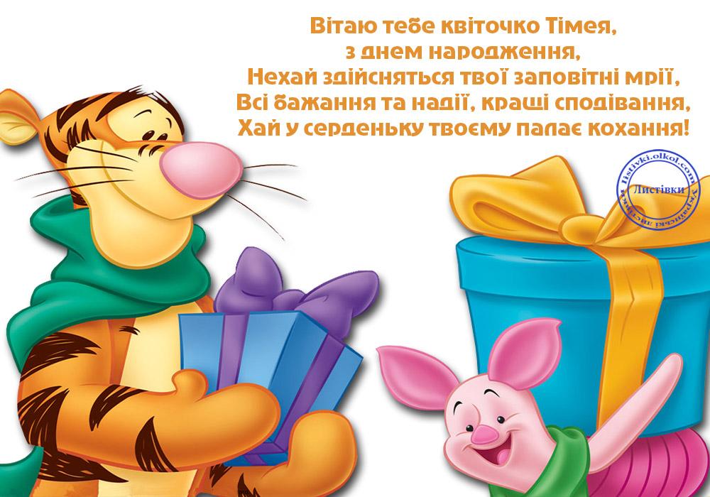 Листівка побажання Тімеї на день народження