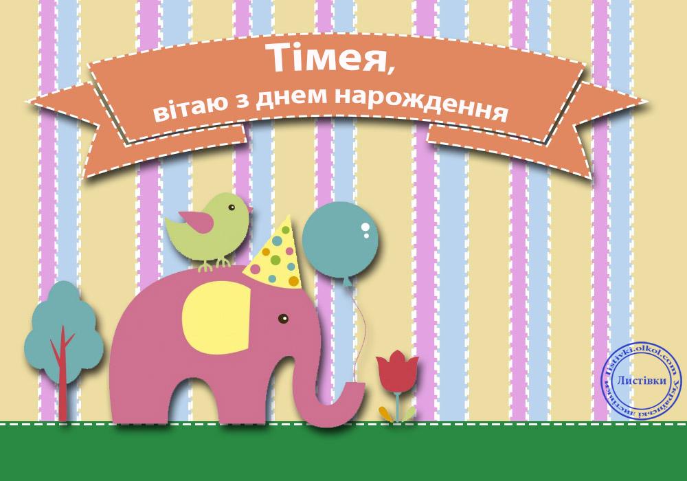 Українська листівка з днем народження Тімеї