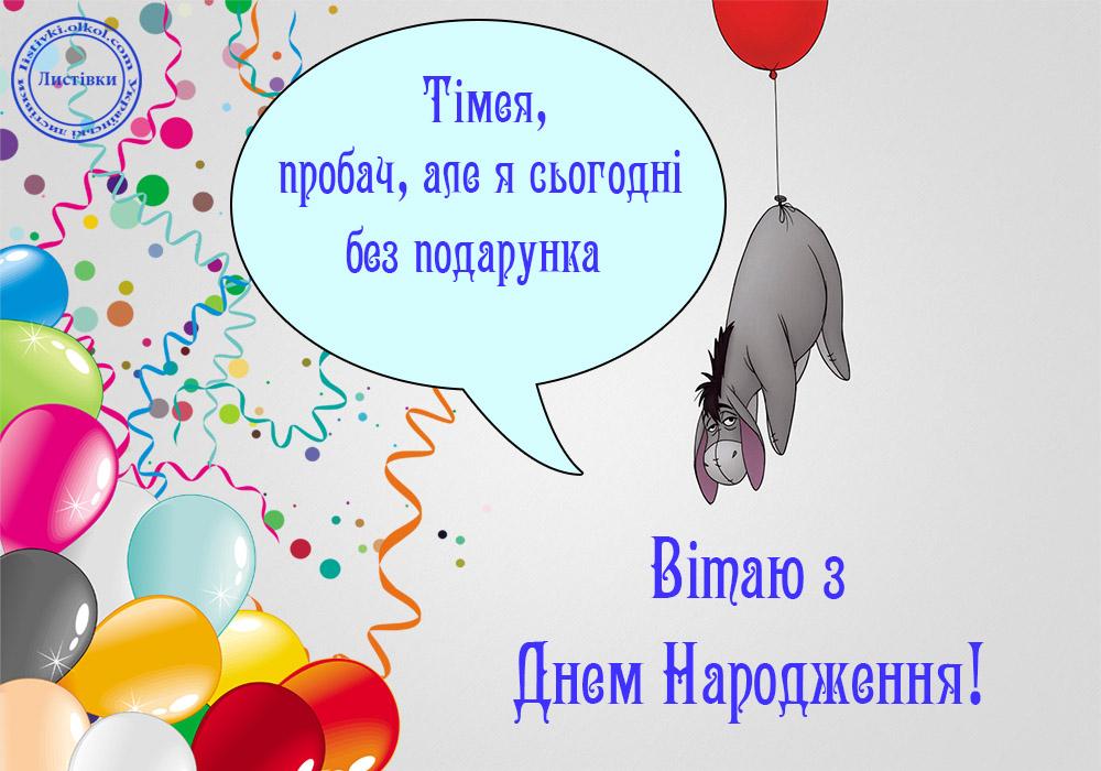 Прикольна відкритка з днем народження Тімея
