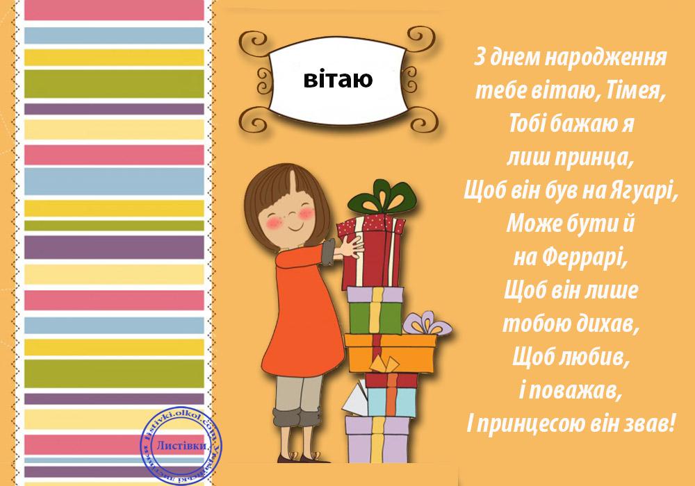 Смішна листівка з днем народження Тімеї