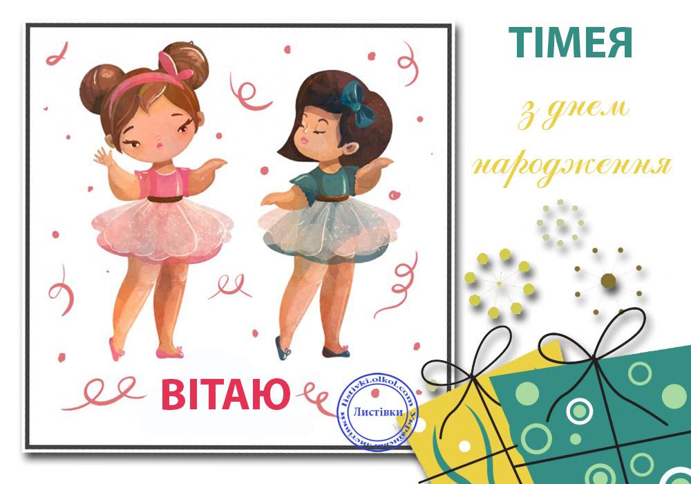 Оригінальна вітальна відкритка з днем народження Тімеї
