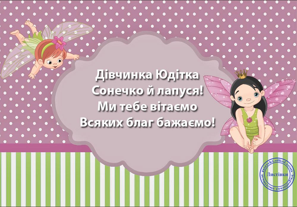 Дівчинці Юдіті вітальна листівка