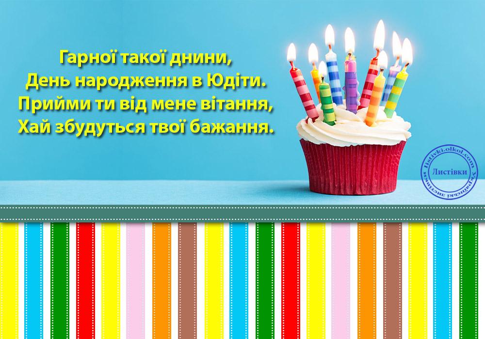 Вірш привітання на відкритці на день народження Юдіти