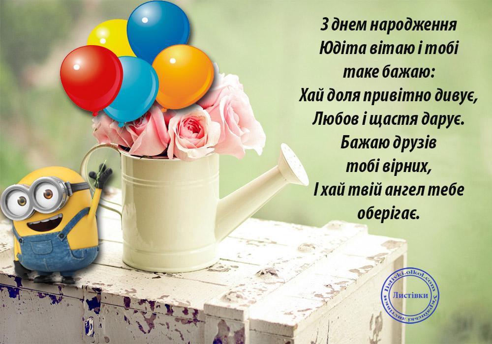 Прикольна листівка з днем народження Юдіті